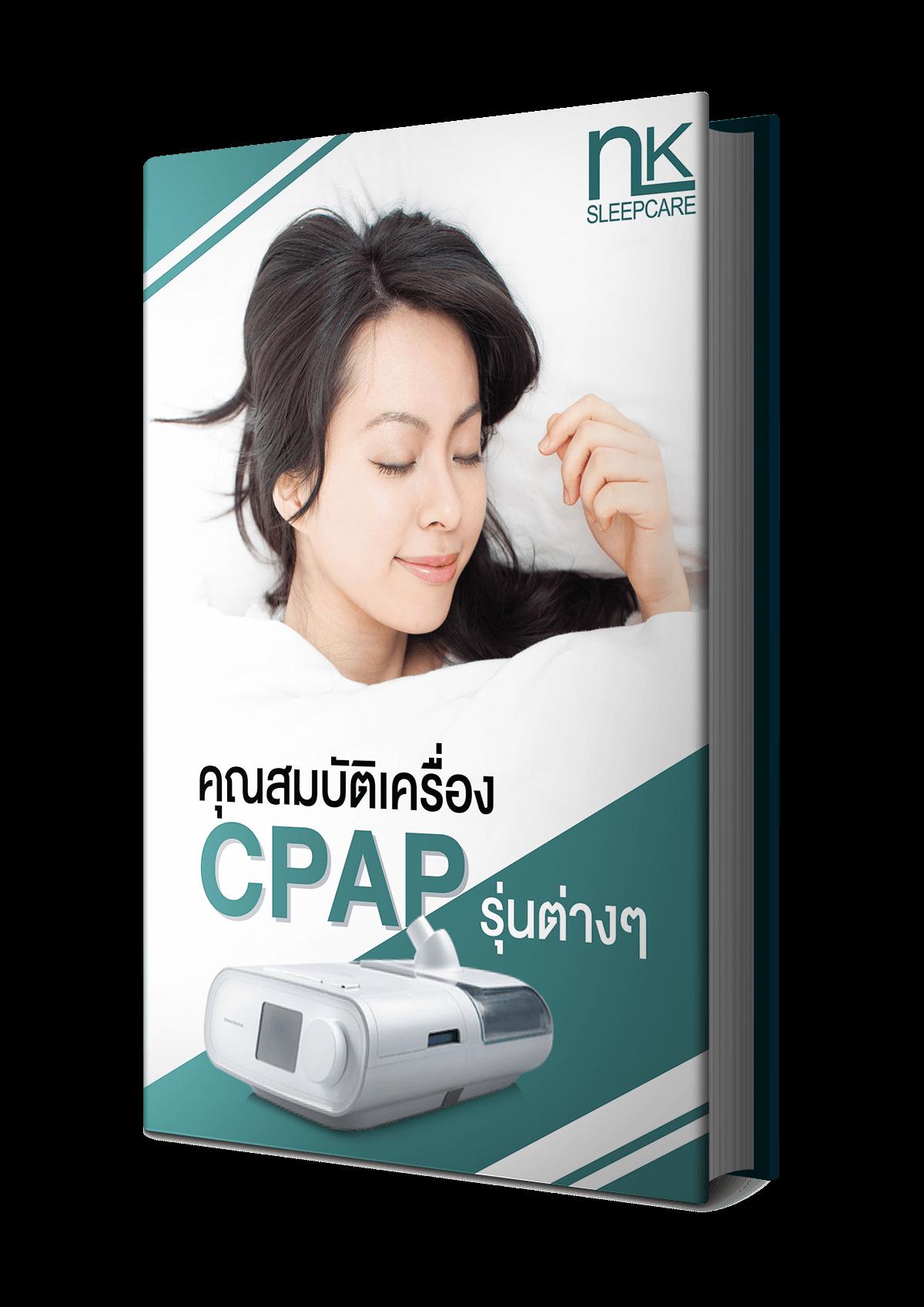 e-book-cpap-cover